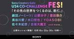 YOASOBIが出演決定、オンライントークイベント「U24 CO-CHALLENGE FES!」