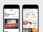 iOS/Android向けの「さとふるアプリ」登場、スマホからのふるさと納税がより便利に