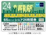 東京メトロ、65歳以上が対象の前売り券「シニア東京メトロ24時間券」を発売