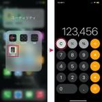 iPhoneの純正電卓アプリで数字を1文字ずつ、または一気に削除する方法