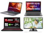 Amazonセール速報:ノートPCやディスプレーなどがお買い得