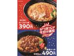 ほっともっと「ロースかつ丼」390円!かつ丼フェア10月23日~
