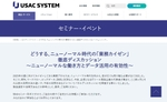 ユーザック、ニューノーマル時代の「業務カイゼン」を語るウェブセミナー