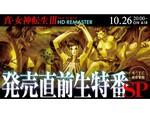 『真・女神転生III HD』発売直前生特番を10月26日20時より放送決定!