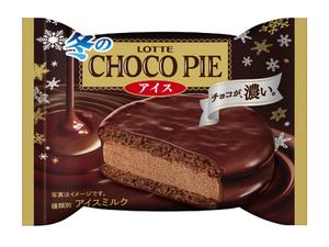 """ロッテの「冬のチョコパイ」がアイスに!冬ならではの""""チョコ感""""が楽しめる"""