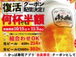 かっぱ寿司「生ビール半額キャンペーン」何杯飲んでも半額!10月15日~