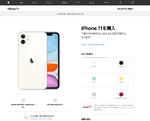 iPhone XR/iPhone 11も値下げして継続販売、XRは5万円台に