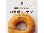 セブンプレミアム 糖質50%オフ「ロカボドーナツ」「ロカボワッフル」など