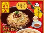 """すき家の「食べラー・メンマ牛丼」に""""担々ねぎ MIX""""が登場"""