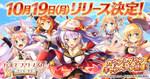 「ガールズ・ブック・メイカー 〜君が描く物語〜」10月19日にリリース決定