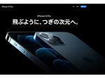 NTTドコモ、「iPhone 12」シリーズを10月23日から順次発売