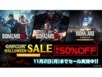 PS Storeで『バイオハザード』シリーズをお買い得価格で買えるHALLOWEEN SALEを実施中!