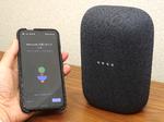グーグル純正スマートスピーカー「Google Nest Audio」レビュー 音質と機能がパワーアップ!