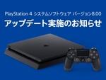 PS4で「パーティー」機能に手が入るシステムソフトウェアアップデート「バージョン8.00」が実施