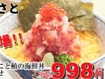 和食さと「ずわいがにと鮪の海鮮丼いくらのせ」など秋冬の新メニュー
