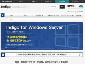 VPSの「WebARENA Indigo」、月額825円からのWindowsプランが登場