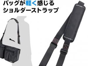 特殊ゴムの伸縮が肩の負担を軽減! バッグが軽く感じるショルダーベルト