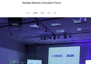 ヤマハ、「Withコロナ時代のネットワーク市場」を語るイベントを11月13日開催