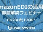 ユーザック、AmazonEDIの活用術や導入事例を紹介するオンラインセミナー