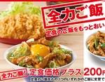 【本日スタート】かつや「全力ご飯」定食にちょい足し!