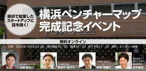 【無料オンライン】横浜ベンチャーマップ完成記念! 横浜の起業家に話を聞いてみた
