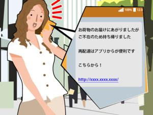 コロナ禍で利用者増の宅配便に罠。不在通知SMSはまず疑って!