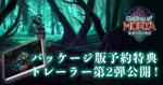 アクションRPG「チルドレン・オブ・モルタ~家族の絆の物語~」のパッケージ版予約特典を公開