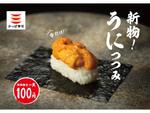 かっぱ寿司「新物!うにつつみ」100円!海苔で包んで一口で頬張る