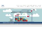 エンタープライズでのコンテナ活用を学べる「KAGOYA CLOUD Factory 2020」