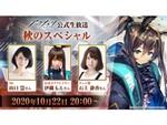 『アークナイツ』秋のスペシャル公式生放送が10月22日の20時から配信決定!