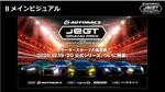オートバックス、モータースポーツに特化したeSportsシリーズを開幕