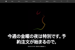 iPhone 12/iPhone 12 Proの予約は今晩21時から サイトの表示も更新