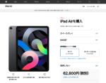 iPhone 12と同時にiPad Airの予約受付も始まる 発売は23日