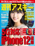 週刊アスキー No.1305(2020年10月20日発行)