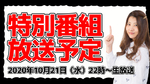 10/21(水) 22時~ 「特別番組」を予定!