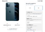 Apple Storeで可能なiPhone 12購入時の旧端末下取り額調査