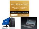 マウスコンピューター、建築業界のオンライン展示会「Archi Future 2020」に出展