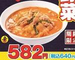 日高屋、豚モツ100g「モツ野菜ラーメン」今年も!ピリ辛で寒い季節にピッタリ