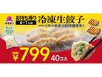 バーミヤン「冷凍生餃子」を全店で発売