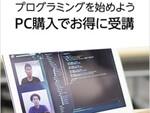 Amazonセール速報:税込5万以上のノートPC購入で、TechAcademyのプログラミングレッスンが1万円オフ