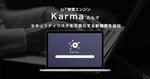 IoT検索「Karma」、セキュリティーリスクのある機器がわかる新機能