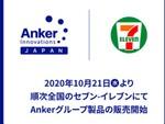セブン-イレブンでAnkerの急速充電器などが販売開始