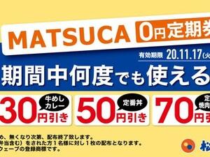 松屋で「0円定期券」がもらえる!定食70円引など繰り返し使えて超お得!なくなり次第終了