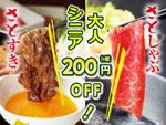 和食さと「食べ放題」リッチなコースがお得!牛豚とお寿司を好きなだけ!