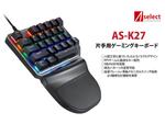 長時間のゲームプレーの疲労を軽減、片手用ゲーミングキーボード「AS-K27」
