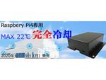 Raspberry Pi 4専用ケース「いちご缶VESA4」発売