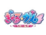『ぎゃる☆がん りたーんず』の公式生放送・第2回が10月27日20時より配信決定!