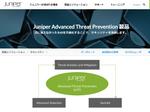ジュニパーネットワークス、リスクに基づくアクセス制御機能とVPNアプリケーションを発表