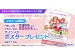 ゲームアプリ『五等分の花嫁』サイン入りポスターがもらえるTwitterキャンペーンが開始!