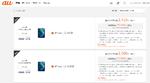 """端末の下取りが前提の3大キャリアiPhone 12販売時の""""実質負担額"""" 仕組みを解説"""